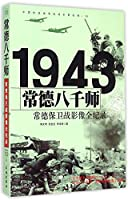 8,000 Troops in Changde: 1943 A Complete Record of the Battle of Changde (Chinese Edition)