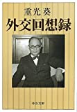 外交回想録 (中公文庫)