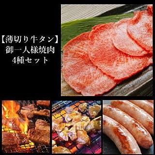 【薄切り牛タン】御一人様焼肉4種セット