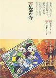 京都の寺 (仏教コミックス―生活の中の仏教)