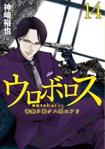 ウロボロス 14—警察ヲ裁クハ我ニアリ (BUNCH COMICS) - 神崎 裕也