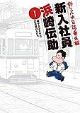 釣りバカ日誌番外編 新入社員 浜崎伝助(1) (ビッグコミックス)