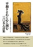 平和をとわに心に刻む三〇五人詩集