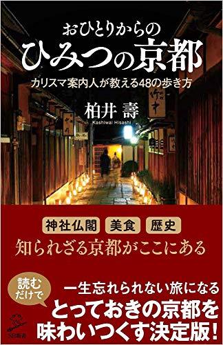 おひとりからのひみつの京都 カリスマ案内人が教える48の歩き方 (SB新書)