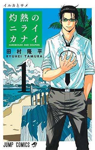 灼熱のニライカナイ 1 (ジャンプコミックス)