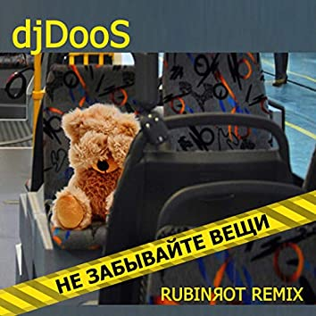 Не забывайте вещи (Rubinrot Remix)