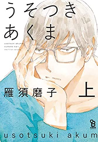 うそつきあくま 上 (on BLUEコミックス)