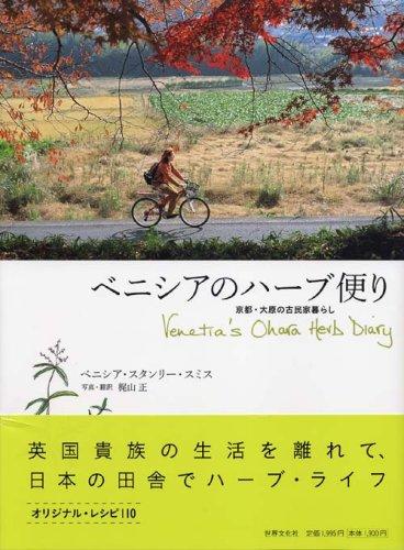 『ベニシアのハーブ便り ― 京都・大原の古民家暮らし Venetia's Ohara Herb Diary』の1枚目の画像