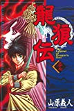 龍狼伝(37) (月刊少年マガジンコミックス)