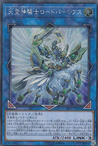 遊戯王 LVP2-JP016 天空神騎士(セレスティアルナイト)ロードパーシアス (日本語版 シークレットレア) リン...