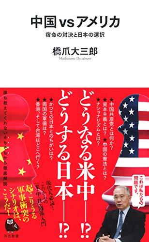 中国 vs アメリカ: 宿命の対決と日本の選択 (河出新書)