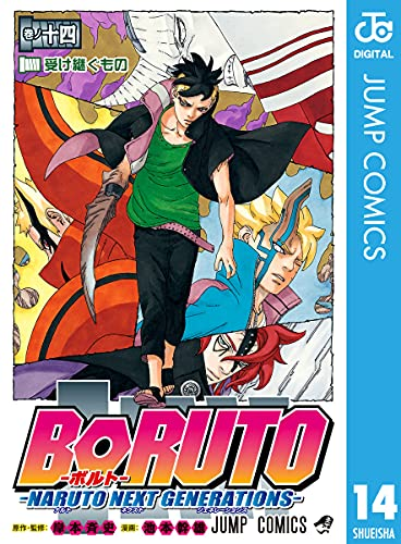 BORUTO-ボルト- -NARUTO NEXT GENERATIONS- 14 (ジャンプコミックスDIGITAL)