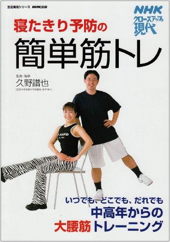 寝たきり予防の簡単筋トレ―NHKクローズアップ現代 (生活実用シリーズ)