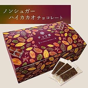 チョコ屋 カカオ70% ノンシュガー チョコレート ハイカカオチョコレート 50枚入(500g)×1箱】 大量 糖類ゼロ 糖質制限 低糖質 母の日 個包装 カカオ70% ノンシュガー クーベルチュール チョコレート かかお70パーセント以上