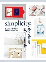 ミニマル・デザイン 引き立つシンプルグラフィックス