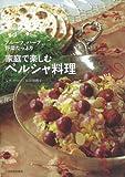 家庭で楽しむ ペルシャ料理--フルーツ、ハーブ、野菜たっぷり