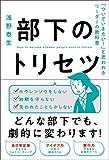 部下のトリセツ 「ついていきたい!」と思われるリーダーの教科書 - 浅野 泰生