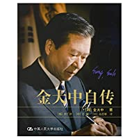 Kim Dae-jung autobiography (Set 2 Volumes)(Chinese Edition)