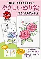 脳トレ・介護予防に役立つ やさしいぬり絵 春から夏を彩る花編 (レクリエブックス)