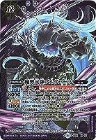 バトルスピリッツ/メガデッキ【双黒ノ龍皇】/SD41-X02 魔界元帥ブルグハーツ X