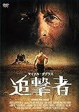 追撃者 [DVD] image