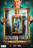 Big Eyes - Christoph Waltz – Russisch Film Poster Plakat
