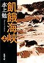 飢餓海峡(上)(新潮文庫)