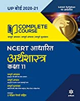 Complete Course Arthashastra Class 11 (NCERT Based) for 2021 Exam