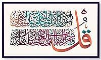 イスラム書道キャンバス絵画コーランスラアルファラク壁アートプリント&ポスターカラフルな写真インテリアリビングルーム家の装飾40x60cmフレームなし
