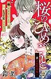 桜のひめごと ~裏吉原恋事変~ 分冊版(12) (姉フレンドコミックス)