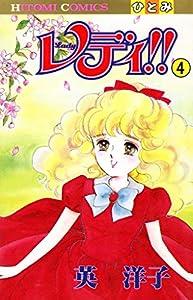 レディ!!(ひとみ・コミックス版) 4