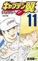 キャプテン翼 ライジングサン 11 (ジャンプコミックス)