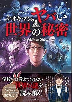 [Naokiman Show]のナオキマンのヤバい世界の秘密