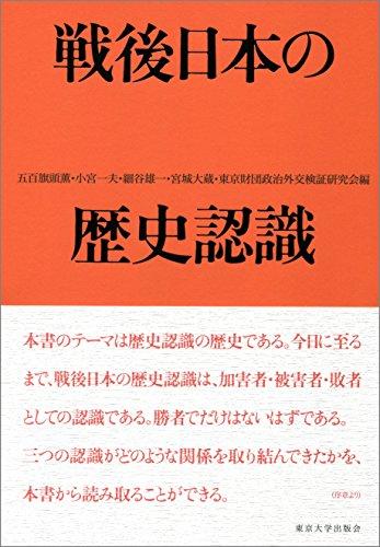 戦後日本の歴史認識の詳細を見る