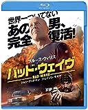 バッド・ウェイヴ [Blu-ray] image