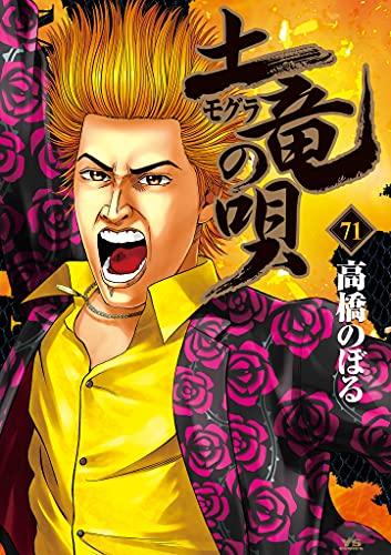 土竜の唄(71) (ヤングサンデーコミックス)