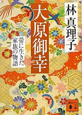 大原御幸 帯に生きた家族の物語 (講談社文庫)