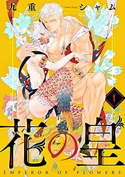 [九重シャム]の花の皇 分冊版 : 1 (コミックマージナル)