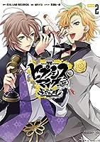 ヒプノシスマイク -Division Rap Battle- side F.P & M (2) 限定版 (ZERO-SUMコミックス)