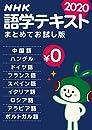 無料版  NHK語学テキスト まとめてお試し版 2020年  [雑誌]