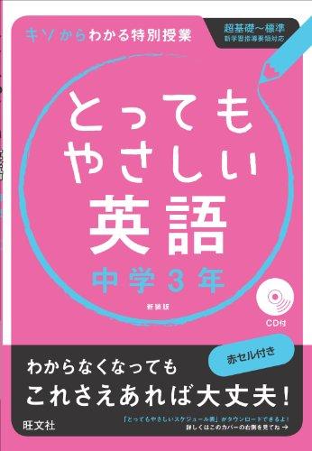 【CD付】とってもやさしい英語 中学3年 新装版