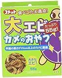 【Amazon.co.jp限定】 コメット 大エビカメのおやつ 55g×2個