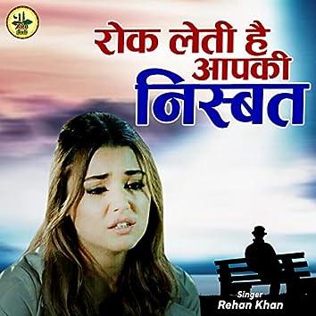 Rok Leti Hai Apki Nisbat (Hindi)