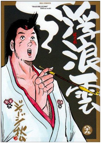浮浪雲 89 (ビッグコミックス) - ジョージ 秋山