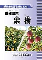 農業技能実習評価試験テキスト 耕種農業 果樹