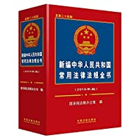 New laws and regulations. common book People's Republic of China (2016 edition total twenty-fourth edition)(Chinese Edition)