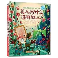 孩子的趣味科学童话书:花儿为什么这样红(实验版)