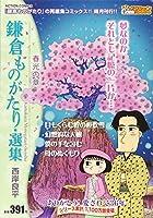 鎌倉ものがたり・選集-春光の章 (アクションコミックス(COINSアクションオリジナル))