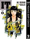 IT 2 (ヤングジャンプコミックスDIGITAL)