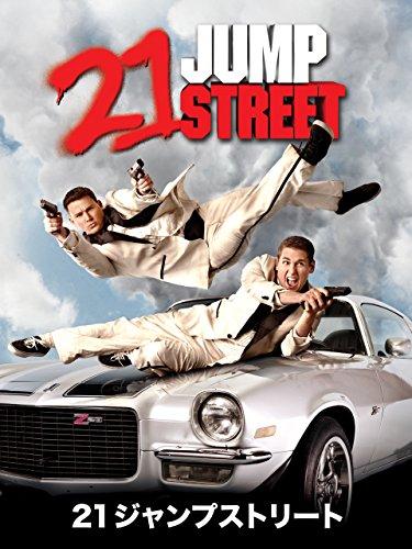 21ジャンプストリート (字幕版)